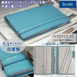 バインデックス システム手帳 バイブルサイズ スリム エメラルド|techouichiba