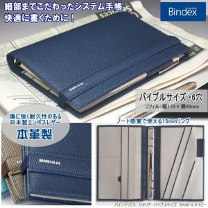 バインデックス システム手帳 バイブルサイズ スリム ネイビー|techouichiba