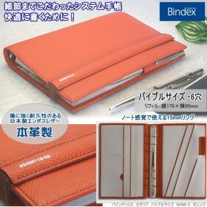 バインデックス システム手帳 バイブルサイズ スリム オレンジ|techouichiba