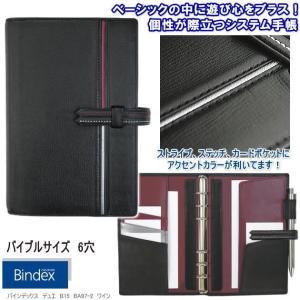 バインデックス システム手帳 バイブルサイズ |techouichiba