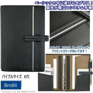 バインデックス システム手帳 バイブルサイズ 黒 本革製|techouichiba