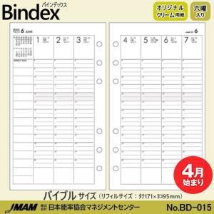 システム手帳リフィル  バイブル 4月始まり 週間ダイアリー3 バインデックス BD-015|techouichiba