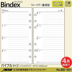 システム手帳リフィル  バイブル 4月始まり 週間ダイアリー5 バインデックス BD-021|techouichiba