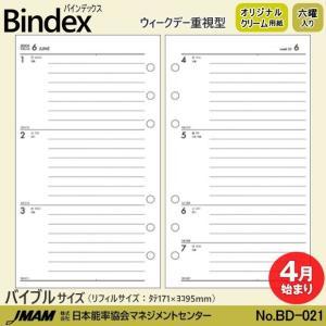 システム手帳リフィル  バイブル 4月始まり 週間ダイアリー6 バインデックス BD-022|techouichiba