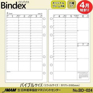 システム手帳リフィル  バイブル 4月始まり 週間ダイアリー4 バインデックス BD-024|techouichiba