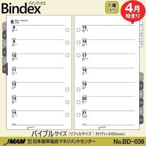 システム手帳リフィル  バイブル 4月始まり 2週間ダイアリー1 バインデックス BD-036|techouichiba