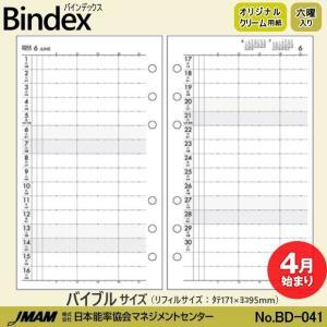 システム手帳リフィル  バイブル 4月始まり 月間ダイアリー1 バインデックス BD-041|techouichiba