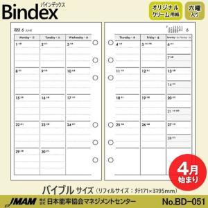 システム手帳リフィル  バイブル 4月始まり 月間ダイアリー2 バインデックス BD-051|techouichiba
