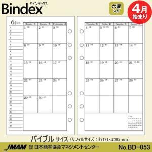 システム手帳リフィル  バイブル 4月始まり 月間ダイアリー3 バインデックス BD-053 techouichiba