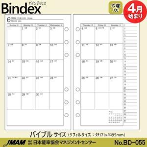 システム手帳リフィル  バイブル 4月始まり 月間ダイアリー4 バインデックス BD-055|techouichiba