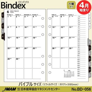 システム手帳リフィル  バイブル 4月始まり 月間ダイアリー5 バインデックス BD-056|techouichiba