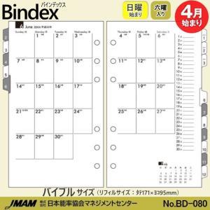 システム手帳リフィル  バイブル 4月始まり 月間ダイアリー6 バインデックス BD-080|techouichiba