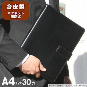 合成皮革製 バインダーノート A4サイズ30穴 黒 ブラック techouichiba