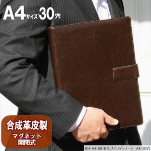合成皮革製 バインダーノート A4サイズ30穴 濃い茶 ブラウン|techouichiba
