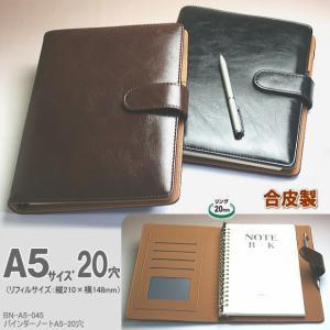 合成皮革製 バインダーノート A5サイズ20穴 黒 茶色|techouichiba