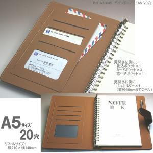 合成皮革製 バインダーノート A5サイズ20穴 黒 茶色|techouichiba|03