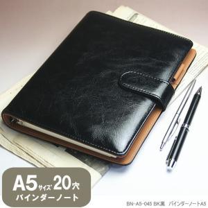 合成皮革製 バインダーノート A5サイズ20穴 黒 茶色|techouichiba|05