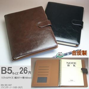 合成皮革製 バインダーノート B5サイズ26穴 黒 茶色|techouichiba