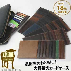 カードケース 大容量 薄型 長財布用 本革製カードホルダー|techouichiba