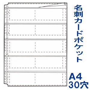 名刺カードポケット A4-L 30穴 ルーズリーフリフィル|techouichiba