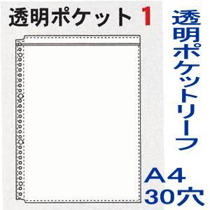 透明ポケット1 A4-30穴 (クリヤーブック替紙 リフィル バインダー)|techouichiba