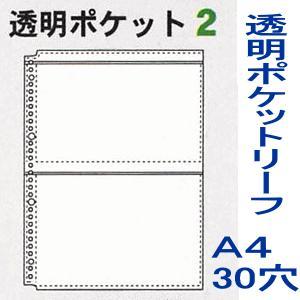 透明ポケット2 A4-30穴 (クリアブック 替紙 バインダー リフィル)|techouichiba