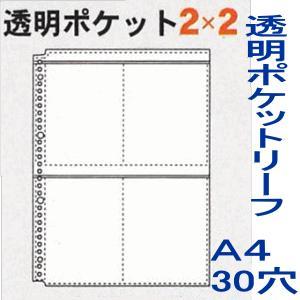 透明ポケット2×2 A4-30穴 (クリアブック 替紙 バインダー リフィル)|techouichiba