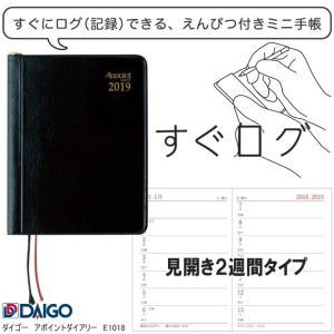2019年ダイアリー すぐログ 鉛筆付ミニ手帳  ダイゴ―  E1018|techouichiba