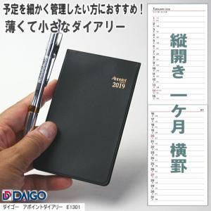 2019年ダイアリー 月間ミニ手帳  ダイゴ―  E1301 縦開き薄型手帳|techouichiba