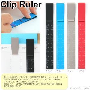 クリップルーラーS 10cm定規|techouichiba