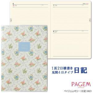 日記帳 2019年 1頁2日 ペイジェムメモリー 日本能率協会 8621|techouichiba