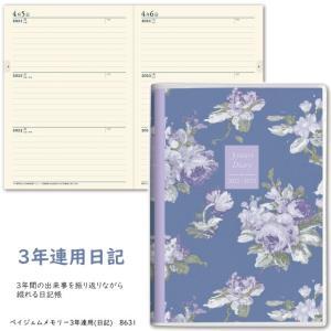 日記帳3年 3年連用日記 2019年〜2021年 日本能率協会 8631 techouichiba