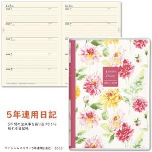 日記帳 5年 5年連用日記 2019年〜2023年 日本能率協会 8633|techouichiba