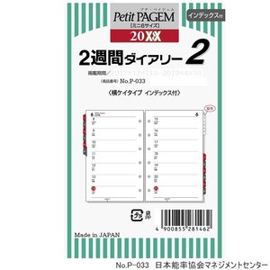 システム手帳リフィル 2019年 2週間ダイアリー2ミニ6穴サイズ 日本能率協会 P-033|techouichiba