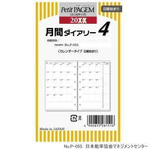 システム手帳リフィル 2019年 月間ダイアリー4 ミニ6穴サイズ 日本能率協会 P-055 techouichiba