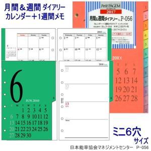 システム手帳リフィル 2019年 月間&週間ダイアリー2 ミニ6穴サイズ 日本能率協会 P-056|techouichiba