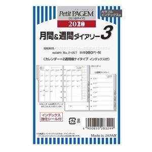 システム手帳リフィル 2019年 月間&週間ダイアリー2 ミニ6穴サイズ 日本能率協会 P-057 techouichiba