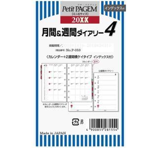 システム手帳リフィル 2019年 月間&週間ダイアリー2 ミニ6穴サイズ 日本能率協会 P-059|techouichiba