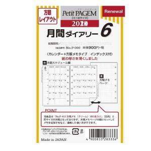 システム手帳リフィル 2019年 月間ダイアリー6 ミニ6穴サイズ 日本能率協会 P-090 techouichiba