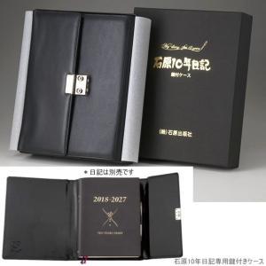 石原10年日記専用鍵付きケース ダイアル鍵 本革製 黒|techouichiba