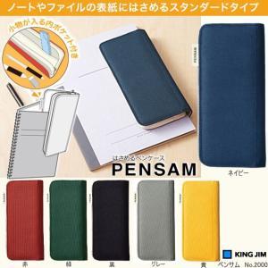 ペンサム 手帳にはさめるペンケース 10本用|techouichiba