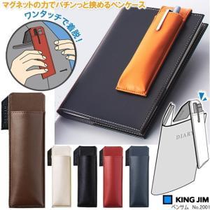 ペンサム 手帳にはさめるペンケース スリム2本用|techouichiba
