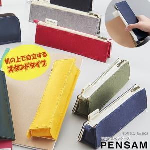 ペンサム スタンドタイプ 手帳にはさめるペンケース 筆箱|techouichiba