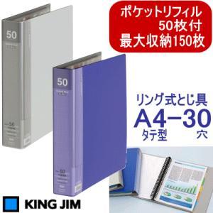 差し替え式クリアーファイル A4サイズ30穴 バインダータイプ|techouichiba