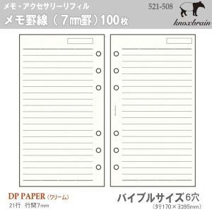 バイブルサイズ システム手帳リフィル メモ罫線(7mm罫) ノックス|techouichiba