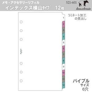 バイブルサイズ システム手帳リフィル インデックス横12山タイプ ノックス techouichiba