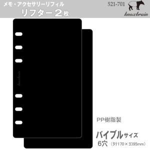 バイブルサイズ システム手帳リフィル リフター2枚 黒 ノックス|techouichiba
