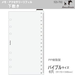 バイブルサイズ システム手帳リフィル 定規付下敷き ノックス|techouichiba