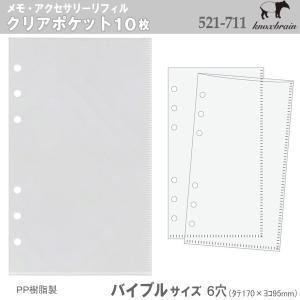 バイブルサイズ システム手帳リフィル クリアポケット10枚 ...