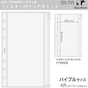 バイブルサイズ システム手帳リフィル ファスナー付クリアポケット ノックス|techouichiba